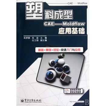 塑料成型CAE--Moldflow应用基础(附光盘)