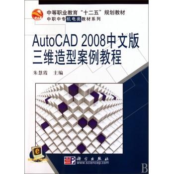 AutoCAD2008中文版三维造型案例教程/中职中专机电类教材系列