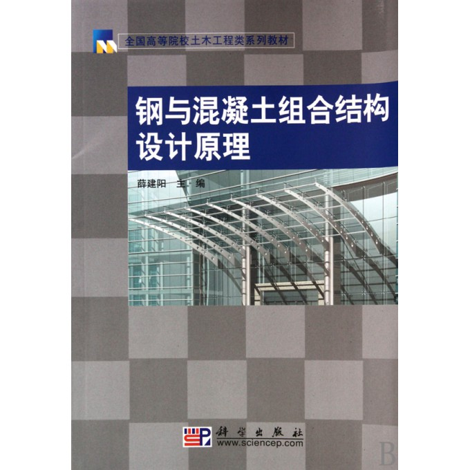理(全国高等院校土木工程