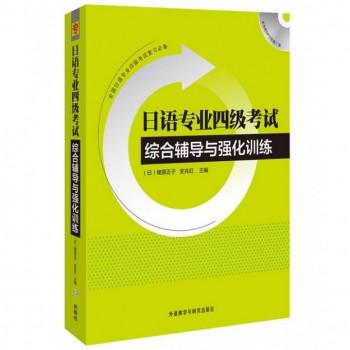 日语专业四级考试综合辅导与强化训练(附光盘)
