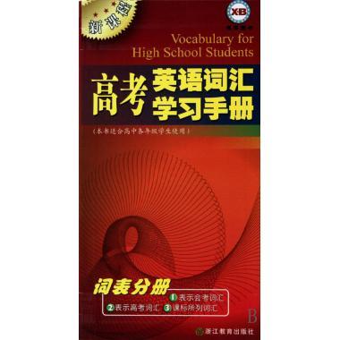 新课程高考英语词汇学习手册(词表分册本书适