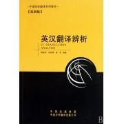 英汉翻译辨析(原创版外语院校翻译系列教材)