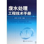 废水处理工程技术手册(精)