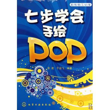 七步学会手绘POP(卖场美工必备)