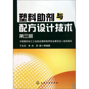 塑料助剂与配方设计技术(第3版)