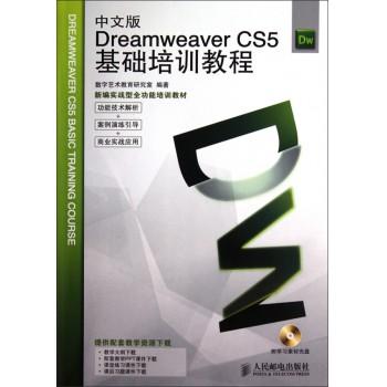 中文版Dreamweaver CS5基础培训教程(附光盘)