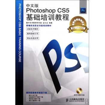 中文版Photoshop CS5基础培训教程(附光盘)