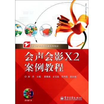 会声会影X2案例教程(附光盘职业教育课程改革系列教材)