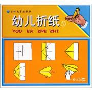 幼儿折纸(2)