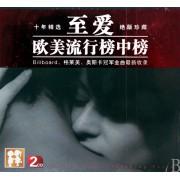 CD至爱欧美流行榜中榜(2碟装)