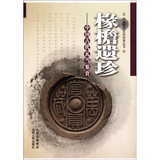 椽檐遗珍--中国古代瓦当鉴赏/中国民间文玩珍赏丛书