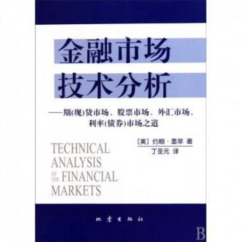 金融市场技术分析--期现货市场股票市场外汇市场利率债券市场之道