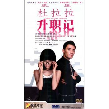 DVD杜拉拉升职记(6碟装)