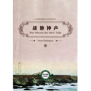 战地钟声(英文原版评注本)/世界经典文学名*文库