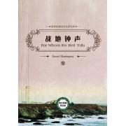 战地钟声(英文原版评注本)/世界经典文学名著文库