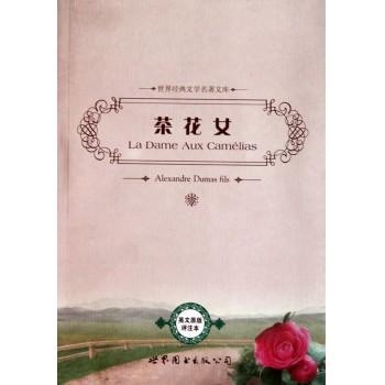 茶花女(英文原版评注本)/世界经典文学名*文库