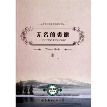 无名的裘德(英文原版评注本)/世界经典文学名*文库