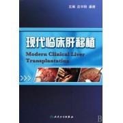 现代临床肝移植(精)
