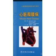心脏瓣膜病/心脏疾病诊断与治疗系列