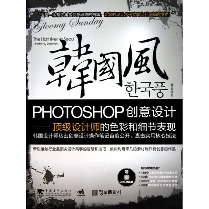 韩国风(附光盘PHOTOSHOP创意设计顶级设计师的色彩和细节表现)