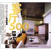 客厅设计500(台湾设计师不传的私房秘技)