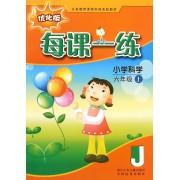 小学科学每课一练(6上优化版)(J)/义教课程标准实验教材