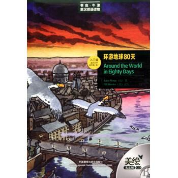 环游地球80天(附光盘入门级适合小学高年级初1)/书虫牛津英汉双语读物