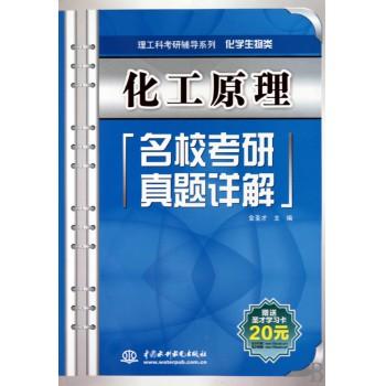 化工原理名校考研真题详解(化学生物类)/理工科考研辅导系列