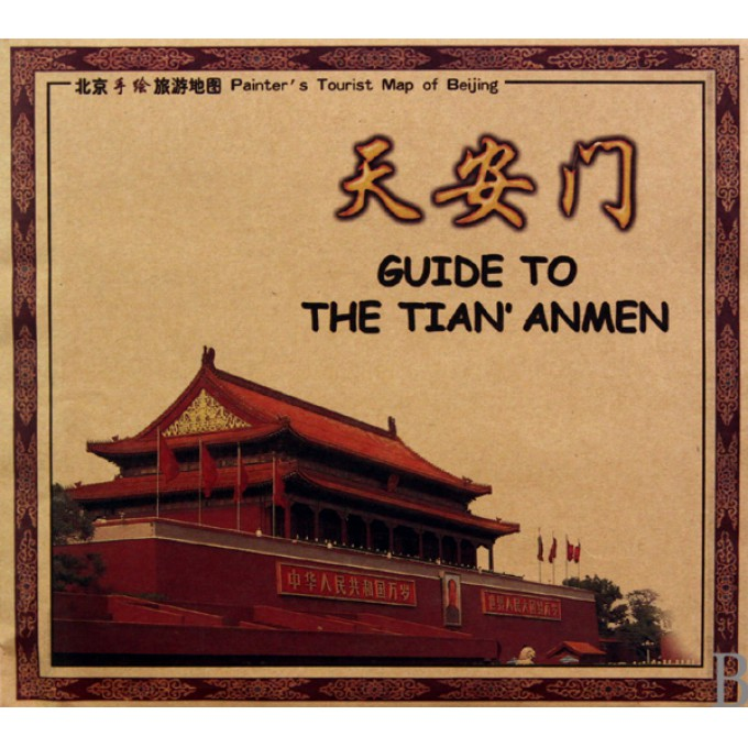 天安门(北京手绘旅游地图)