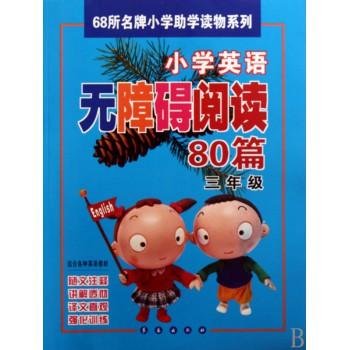 小学英语无障碍阅读80篇(3年级)/68所**小学助学读物系列