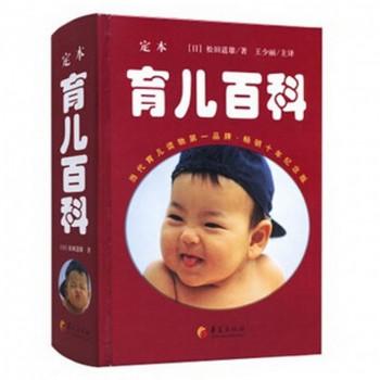 定本育儿百科(畅销十年纪念版)(精)
