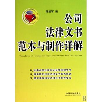 公司法律文书范本与制作详解/公司法务操作丛书