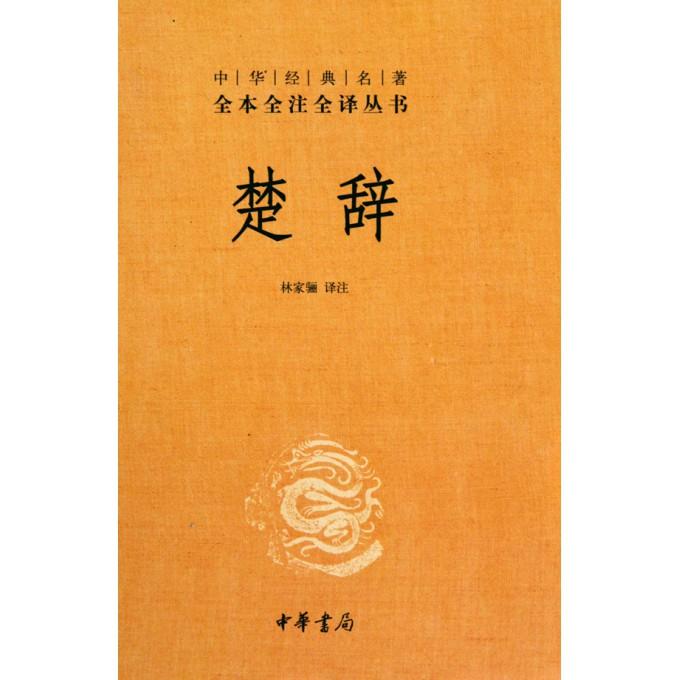 楚辞(精)/中华经典名著全本全注全译丛书