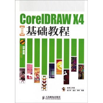 CorelDRAW X4中文版基础教程(附光盘)