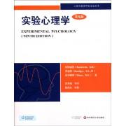 实验心理学(第9版)/心理与教育研究方法丛书