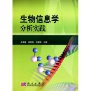 生物信息学分析实践