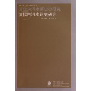 清代内河水运史研究/海外中国研究系列/凤凰文库