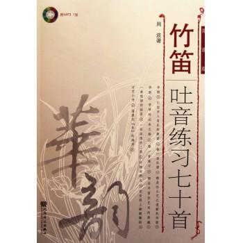 竹笛吐音练习七十首(附光盘简谱版)