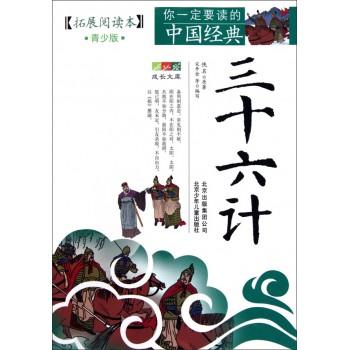 三十六计(拓展阅读本青少版)/你一定要读的中国经典成长文库