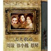 CD周旋徐小凤蔡琴三大歌后<百年回声>(3碟装)
