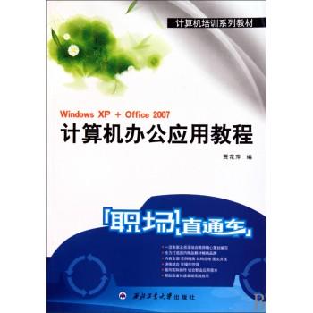 计算机办公应用教程(Windows XP+Office2007计算机培训系列教材)