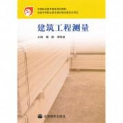 建筑工程测量(中等职业教育国家规划教材)