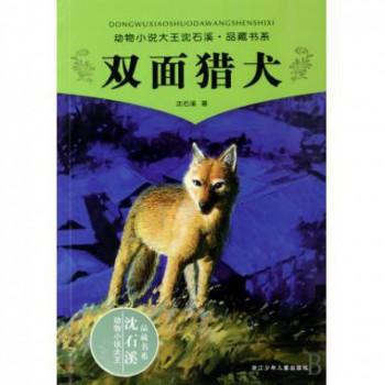 双面猎犬/动物小说大王沈石溪品藏书系