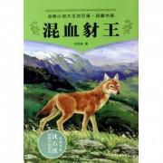 混血豺王/动物小说大王沈石溪品藏书系
