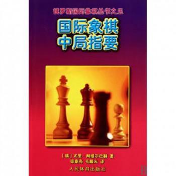 国际象棋中局指要/俄罗斯国际象棋丛书