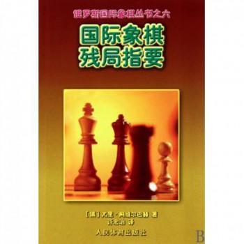 国际象棋残局指要/俄罗斯国际象棋丛书