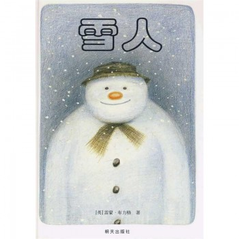 雪人(精)