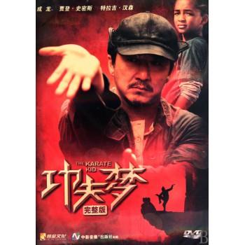 DVD功夫梦(完整版)