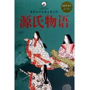 源氏物语(超值白金版)/世界文学经典名著文库