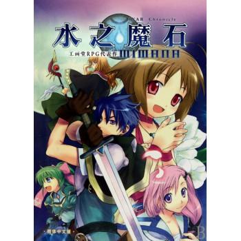 DVD-R水之魔石(简体中文版)
